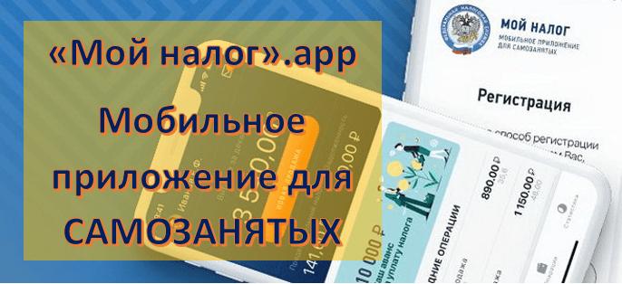 МОЙ НАЛОГ - мобильное приложение для самозанятых